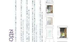 Курсовая работа Разработка экспериментального прототипа  25 04 2011 Курсовая работа Разработка экспериментального прототипа трехмерного потокового веб интерфейса