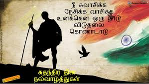 Tamil Wallpaper Quotes 56 Download 4k Wallpapers For Free