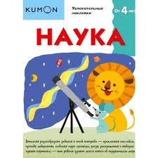 Книга «<b>Kumon</b>. <b>Наука</b>», автор Тору Кумон – купить по цене 650 ...
