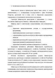 Отчёт по практике на примере Министерства строительства  Отчёт по практике Отчёт по практике на примере Министерства строительства архитектуры и ЖКХ