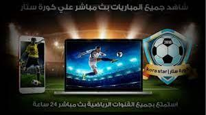 تحميل برنامج كورة ستار لمتابعة المباريات بث مباشر على هاتفك