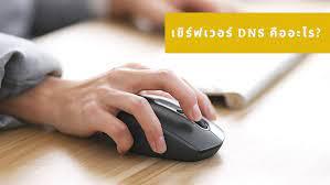 เซิร์ฟเวอร์ DNS คืออะไร