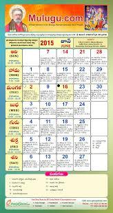 Calendar 2015 June July Subhathidi Telugu Calendar 2015 June Mulugu Telugu Calendars