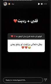 الصفقة | بعد حنين حسام ومودة الادهم ..موكا حجازي اسم جديد يتصدر TikTok