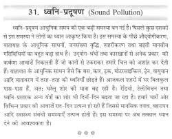 essay of environmental pollution essay noise pollution short essay  essay noise pollution short paragraph on sound pollution in hindi