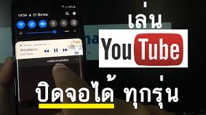 เล่น Youtube ปิดหน้าจอได้ Android ทุกรุ่น ฟังยูทูปปิดจอ - YouTube