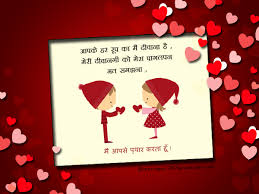 hindi love messages 365greetings com