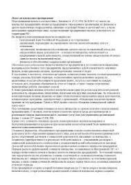 Реферат на тему Налог на имущество предприятий docsity Банк  Реферат на тему Налог на имущество предприятий