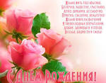 Поздравление с днем рождения женщине на открытки
