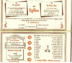 fantastic invitation card for marriage in marathi 4 minimalist invitation