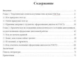 Оформление дипломной работы по ГОСТу в году Пример оформления содержания в дипломной работе пример содержания