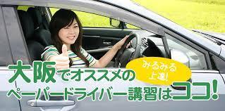 ペーパー ドライバー 講習