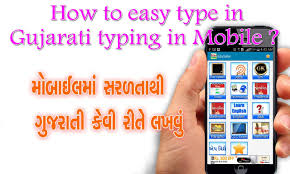 Image result for Gujarati hindi  typing in Mobile logo