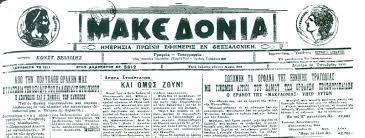 Αποτέλεσμα εικόνας για Μακεδονία εφημερίδα