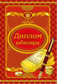 Диплом Юбиляра Интернет магазин товаров для праздника Ананас Диплом Юбиляра