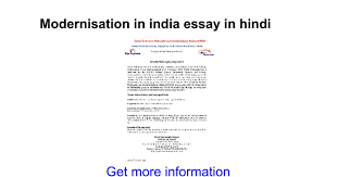 modernisation in essay in hindi google docs