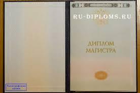 Типографии по изготовлению бланков дипломов государственного образца