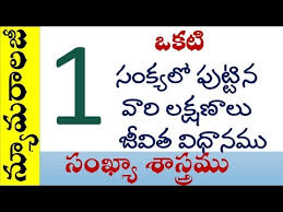 Free Numerology Chart 2016 Numerology As Per Date Of Birth In Telugu
