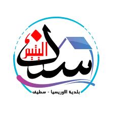 جمعية سند اليتيم بلدية الاوريسيا - Home