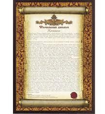Фамильные дипломы Фамильный диплом в тонкой раме 3500 руб