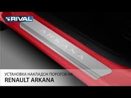 Установка <b>накладок порогов</b> на Renault Arkana. - YouTube