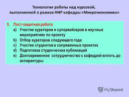 Презентация на тему Экспериментальная курсовая работа в рамках  15 Технология