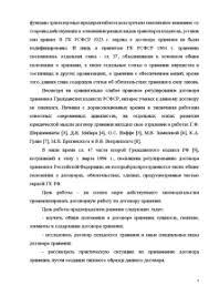Договорная работа договор хранения Курсовая Курсовая Договорная работа договор хранения 4