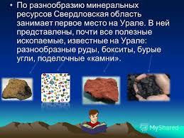 Презентация на тему Тема моего реферата Минеральные ресурсы  2 По разнообразию минеральных