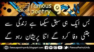 Design Urdu Poetry Online Urdu Poetry Shayari Of Famous Urdu Poets Www