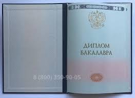 Стоимость заказа vip диплом Киев Стоимость заказа диплома в  Заказать написание диплома в Москве недорого Магистерские диссертации бакалаврские работы на заказ Проверка на Антиплагиат и бесплатные корректировки
