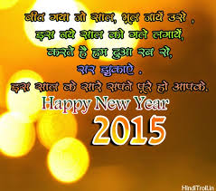 Beet Gya Jo Saal | Happy New Year 2015 Hindi Quotes Wallpaper ...