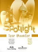 Ответы на тесты по английскому языку класс spotlight test booklet