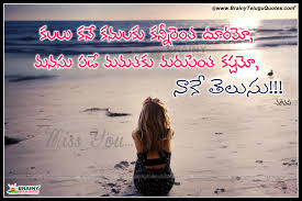 Sad Love Quotes In Telugu Love Quotes Collection Within Best Love
