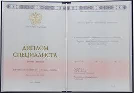 Купить диплом в Москве с занесением в реестр Тел  Диплом специалиста