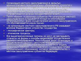 Реферат Реферат Местное самоуправление в РФ Реферат по местному самоуправлению