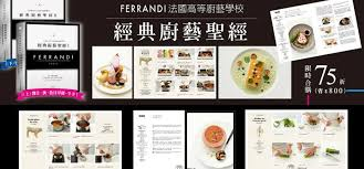 Le Grand Cours De Cuisine Available In A Chinese Version Ferrandi