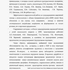 Аспирантура рф актуальность актуальность диссертации  актуальность диссертации Коррекционная педагогика
