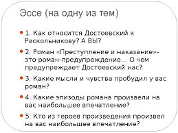 Контрольная работа по роману Преступление и наказание  слайда 5 Эссе на одну из тем 1 Как относится Достоевский к Раскольникову А