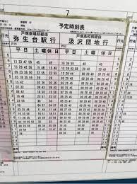 神奈 中 バス 時刻 表