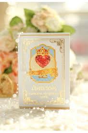 Купить дипломы на свадьбу для ТЕЩИ и ТЕСТя СВЕКРОВИ и СВЕКРА  Диплом самого лучшего зятя