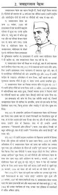 essay on dom fighters in hindi language shaheed bhagat singh essay in punjabi language wiki essay for you