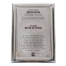 Диплом Лучший муж и отец Грамоты сертификаты и  Диплом Лучший муж и отец