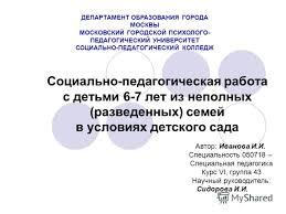 Презентация на тему План презентации Презентация должна быть на  2 Социально педагогическая