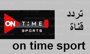 تردد قناة أون تايم سبورت الجديد 2021 على نايل سات - كورة في العارضة