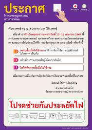 ช่วงวันหยุดยาวระหว่างวันที่ 10 - 15 เมษายน 2564 - โรงพยาบาลจุฬาลงกรณ์  สภากาชาดไทย