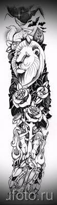 лев розы и надписи тату рукава эскиз Tatufotocom