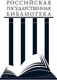 Библиотечно информационный комплекс Российская государственная библиотека предоставляет доступ к просмотру полных текстов диссертаций и авторефератов в электронном виде через Виртуальные