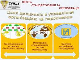 робота якість стандартизація і сертифікація Дипломна робота якість стандартизація і сертифікація