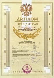 Косметика xxi Диплом победителя ix национального конкурса на лучшую парфюмерно косметическую продукцию 2005 года в номинации Лучшая серия года