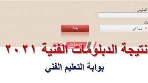 نتيجة الدبلومات الفنية 2021 بالاسم ورقم الجلوس دور ثاني - موقع صباح مصر